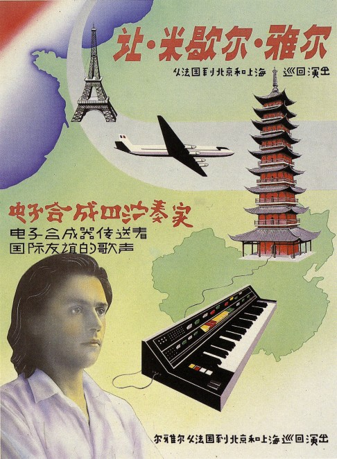 JMJ China poster
